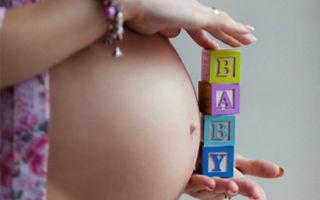 Что делать во время беременности?
